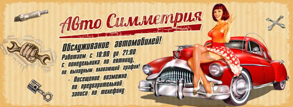 Автосервис в Бутово - АвтоСимметрия